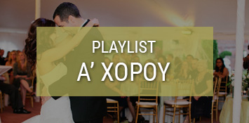 playlist_A-XOROY