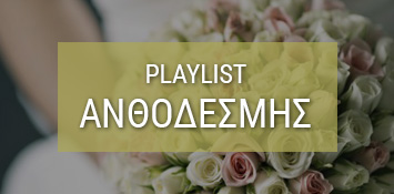 playlist_ANTHODESMIS